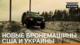 Нові бронемашини США і України | Донбас.Реалії