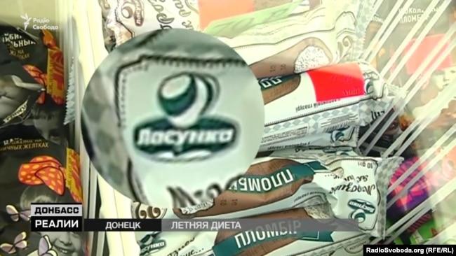 Мороженое из Днепра в Донецке