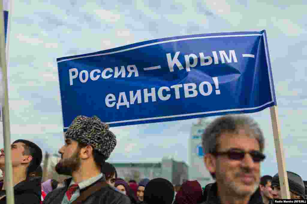Та «Росія – Крим – єдність!»