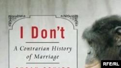 Сюзан Сквайер. «Согласия не даю! Противоречивая история института брака»
