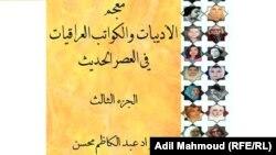 """غلاف كتاب """"معجم الاديبات والكواتب العراقيات في العصر الحديث"""""""