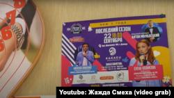 Анонс відвідин Донецька російськими «зірками» гумору