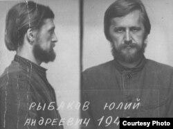 Фото Юлия Рыбакова, сделанные после его ареста