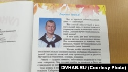 """Учебник """"Лукошко"""" с фотографией губернатора"""