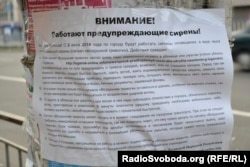 Объявление для жителей Луганска о работе предупреждающих сирен.