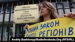 Організатори: проект закону «поставить крапку у євроінтеграційних прагненнях України»