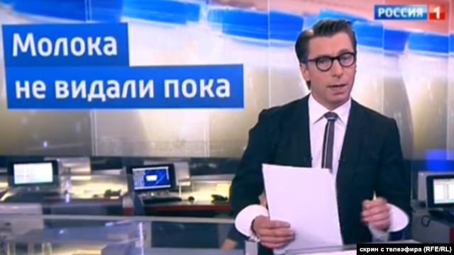 """Ведущий программы """"Вести-Москва"""" критикует качество молочной продукции"""