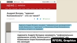 У квітні BBC писала про Богдана як про «неформального керівника» штабу Зеленського і «куратора» від Коломойського