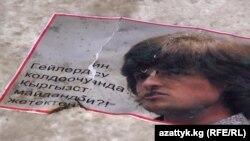 Лукаштын сүрөтү өрттөлгөн акция,Бишкек, 27-февраль, 2014.