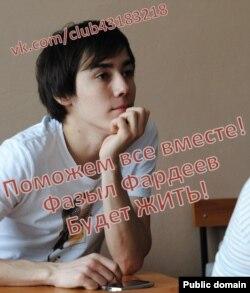 Фазыл Фәрдиев