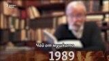 30 години по-късно. Пламен Даракчиев разказва за гладната стачка
