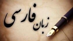 تابو؛ آیا باید به تغییر خط فارسی جرأت کرد؟