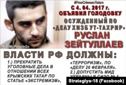 Плакат инициативной группы «Стратегия-18»