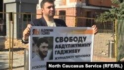 На одной из акций в поддержку Гаджиева