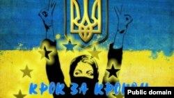 """Шаг за шагом"". Агитационный плакат Юрия Нерослика"