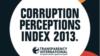 Коррупция не сдвинулась
