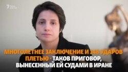 Насрин Сотудэ. 148 ударов плетью за правозащитную работу в Иране