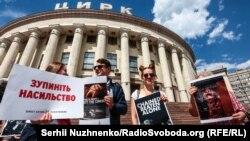 Акція біля будівлі Національного цирку України проти використання тварин у циркових виставах «Тварини – не розвага!». Київ, 16 липня 2017 року