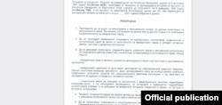 Резолуција за утврдување на македонските државни позиции во контекст на блокадите на европските интеграции