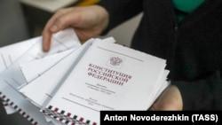 Печать Конституции РФ в Москве