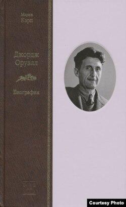 Мария Карп. Джордж Оруэлл. Биография. Обложка издания