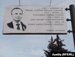 Уфа урамындагы баннер