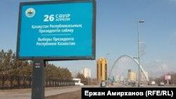 Қазақстан президентіне сайлау туралы үгіт-насихат билборды. Астана, 8 сәуір 2015 жыл.