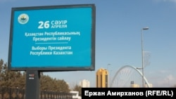 Қазақстан президенті сайлауының мерзімі жөніндегі үгіт-насихат билборды. Астана, 8 сәуір 2015 жыл.