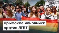 Нетолерантный Крым: чиновники против ЛГБТ   Радио Крым.Реалии