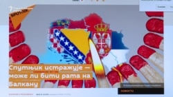Против руската пропаганда во Европа