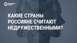 Какие страны россияне считают недружественными