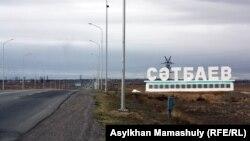 На въезде в город Сатпаев Карагандинской области.