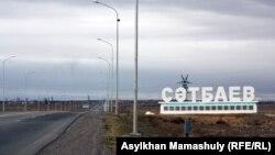 Сәтбаев қаласына кіреберістегі жазу. 29 қазан 2013 жыл.