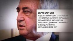 Серж Саргсян: как один из самых популярных политиков 90-х стал причиной протестов