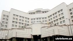 Будівля Конституційного Суду України у Києві