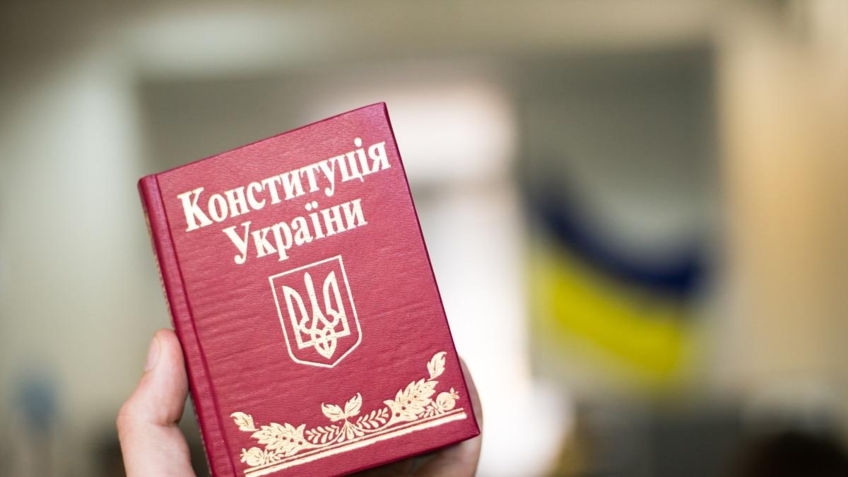 Чи потрібна Україні Нова Конституція? (ВІДЕО)