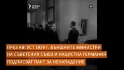 Денят, в който Сталин и Хитлер си стиснаха ръцете