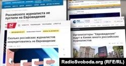 Повідомлення в інтернет-ЗМІ про російських журналістів на пісенному конкурсі «Євробачення» у Києві