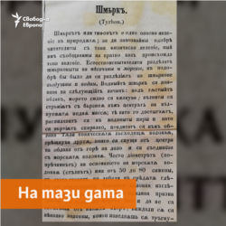 Pravda Newspaper, 1.04.1880