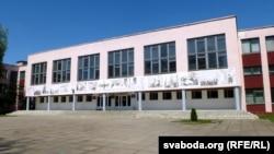 Школа, у якой сфармавалі беларускія клясы