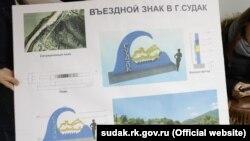 Выбранный властями города проект въездного знака Судака, 19 декабря 2017 года