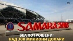 """""""Разубавување"""" на руските градови пред Светскиот куп"""