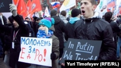 В День Конституции России прокремлевские молодежные движения митинговали на Манежной площади