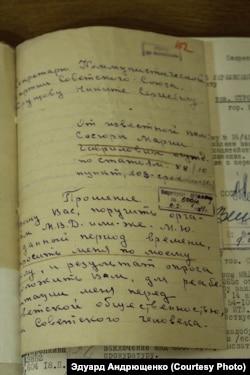 Письмо Никите Хрущеву.