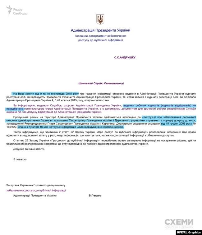В АП відповіли, що ведення робочих журналів не передбачено
