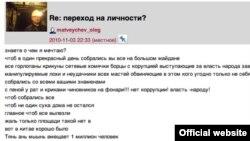Запись в блоге Олега Матвейчева (скриншот)