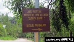 Іле-Алатау мемлекеттік ұлттық табиғи паркіне кіре беріс. Алматы, 15 маусым 2011 жыл. (Көрнекі сурет)