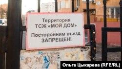 """ТСЖ """"Мой дом"""" предупреждает"""