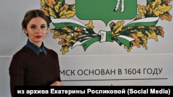 Екатерина Росликова