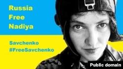 Украин ұшқышы Надежда Савченконы қолдаушылар жасаған постер.